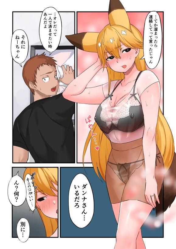 巨乳人妻キタキツネ(28)