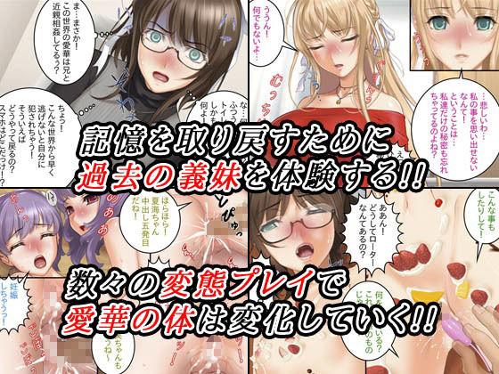 「変幻特集!女体化まみれ!」割引キャンペーンエディション