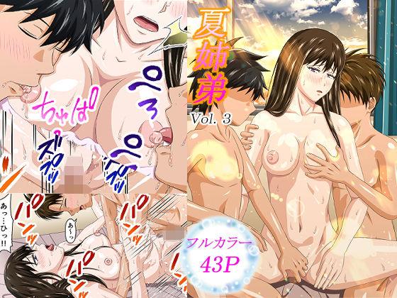 夏姉弟 Vol.3