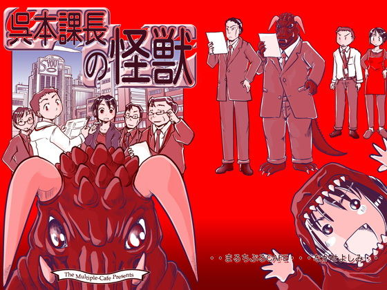 [今すぐ読める同人サンプル] 「呉本課長の怪獣」(まるちぷるCAFE)エロ属性画像