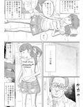 沙也加ちゃん睡姦