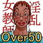 俺の彼女は OverFifty <前編> d_165030のパッケージ画像
