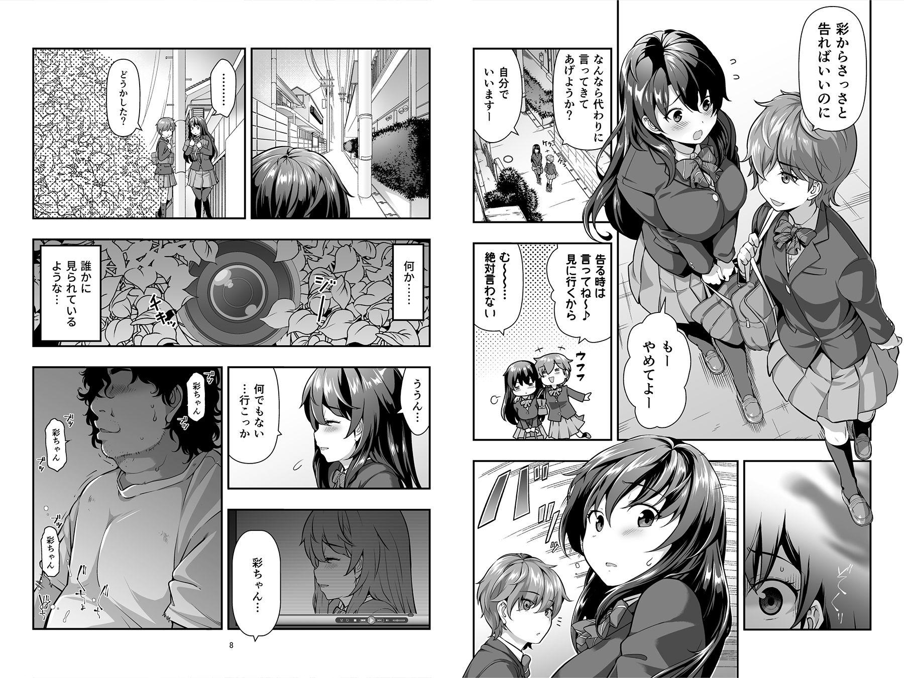 誘拐された女子校生〜繰り返される種付けと強制絶頂〜
