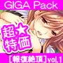 【超特価】[報復絶頂]GIGA Pack vol.1 d_165211のパッケージ画像