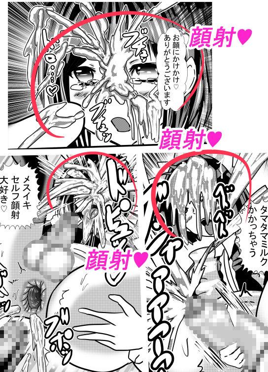アナル舐め舐め男の娘3