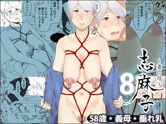 「志麻子 〜妻の母〜」 8