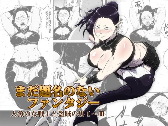 まだ題名のないファンタジー 人魚の女戦士と盗賊の男01〜03