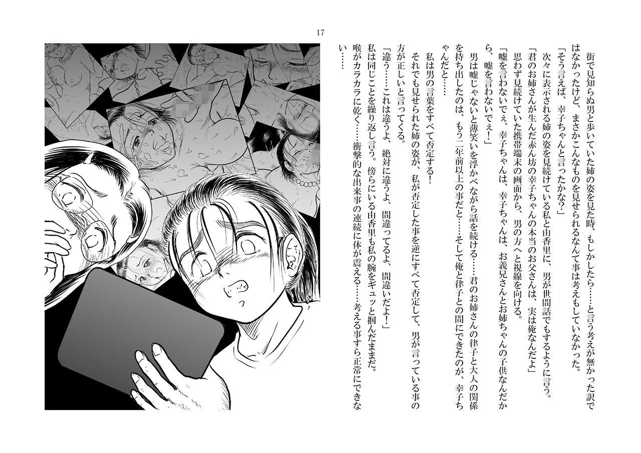 人妻律子シリーズC94+C96パック