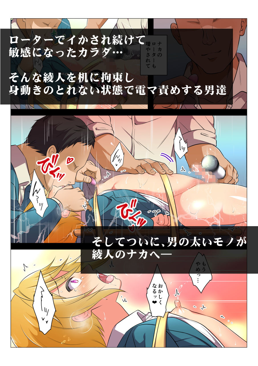 モブレBL〜抵抗できない状況でイかされ続ける男子たち〜後編