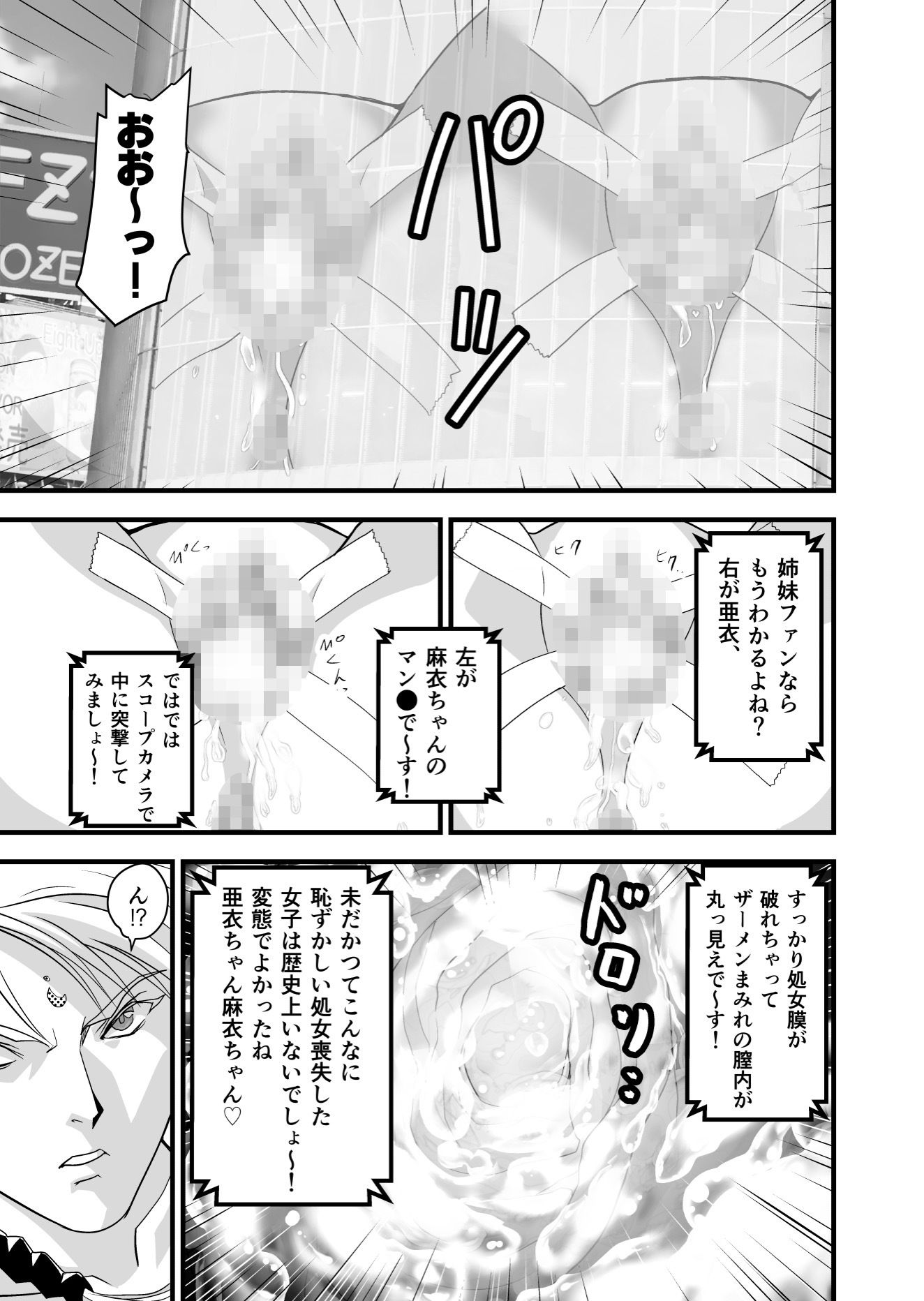 AngelXXincidenT4・邪淫凱歌のサンプル画像2