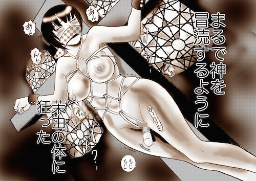 茉由~緊縛の館