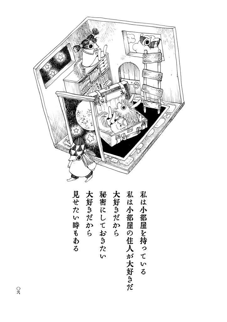 小部屋の住人