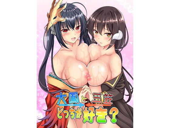 大鳳と三笠どっちが好き?