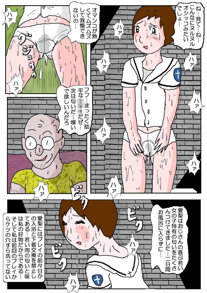 隣の可愛いお嬢様2