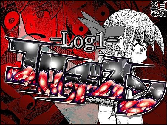 コロヂオン-Log1-