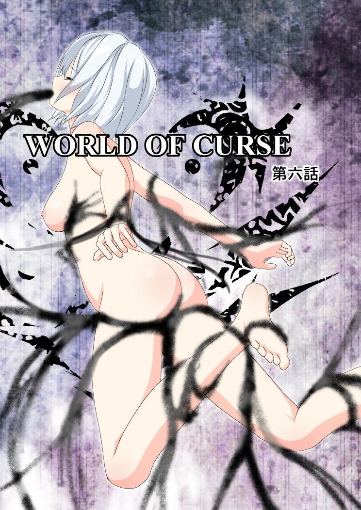 WORLD OF CURSE 第六話