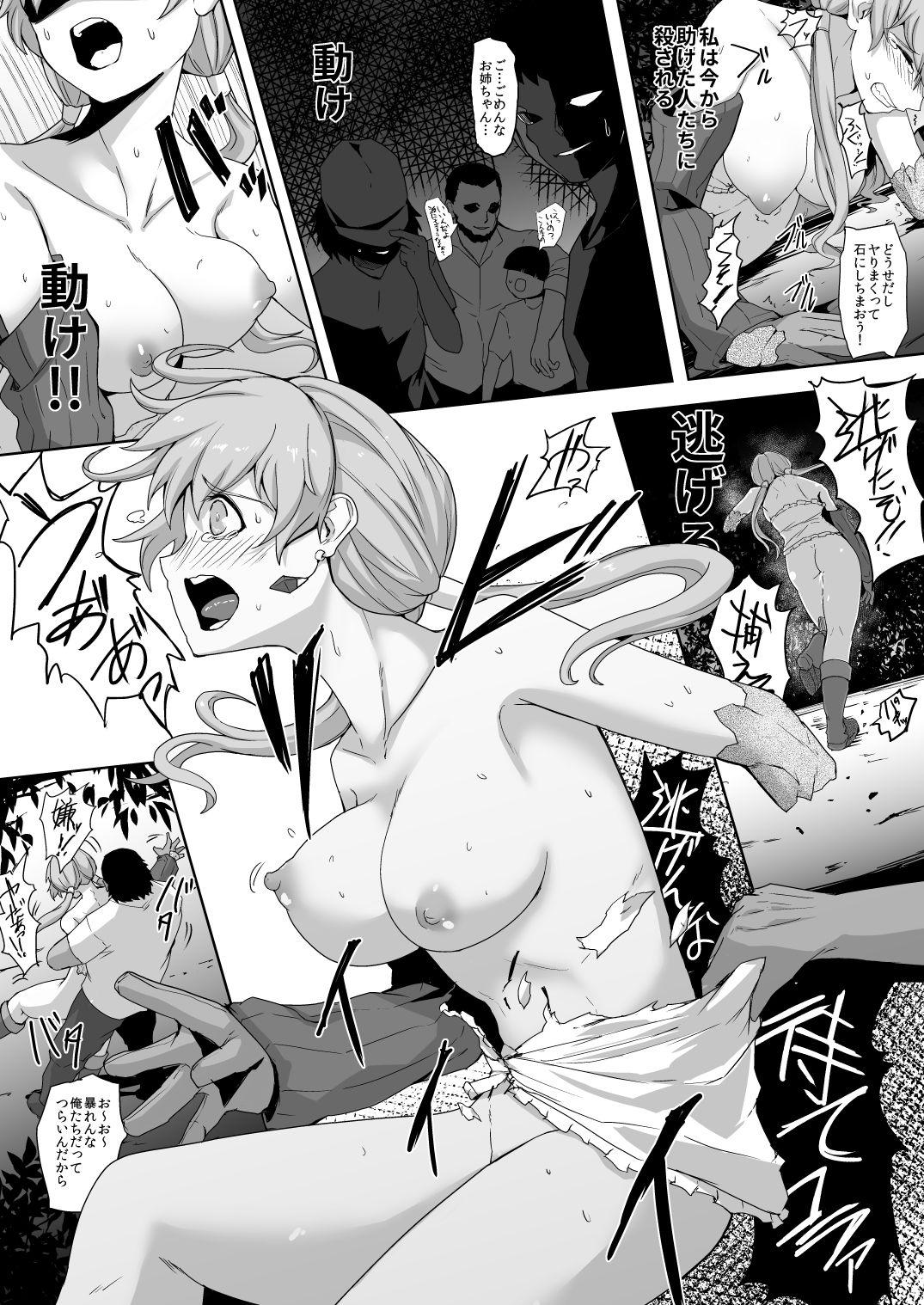 健気な女剣士、皆の為にコカトリスを倒したのに助けた村人に犯される