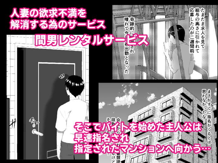 間男レンタルサービス