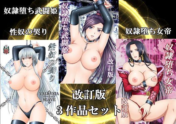 武闘姫改訂版 ・女帝改訂版・性奴の契り 3作品セット