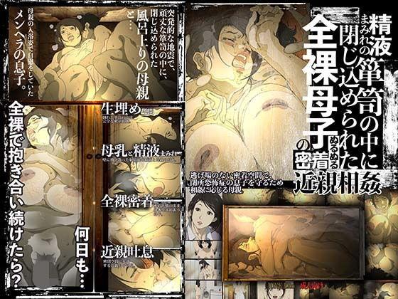 [今すぐ読める同人サンプル] 「性液まみれの箪笥の中に閉じ込められた全裸母子のぬるぬる密着近親相姦」(SAYA PRODUCTS)エロ属性画像