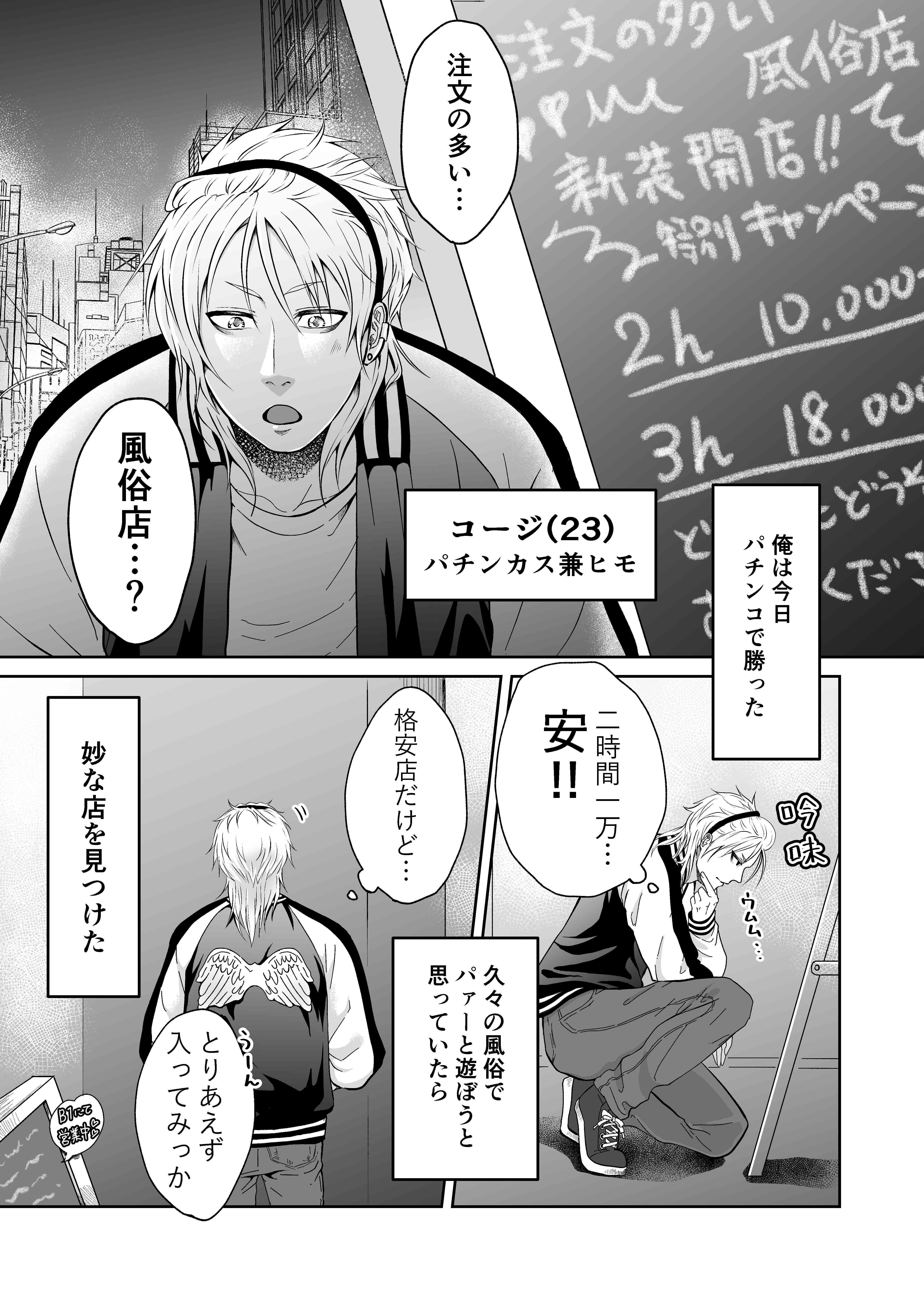 注文ノ多イ風俗店 ‐ヤンキーぐちゅぐちゅ編‐
