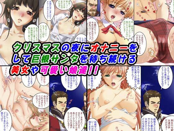 「変幻特集!クリスマス絶頂祭」割引キャンペーンエディション