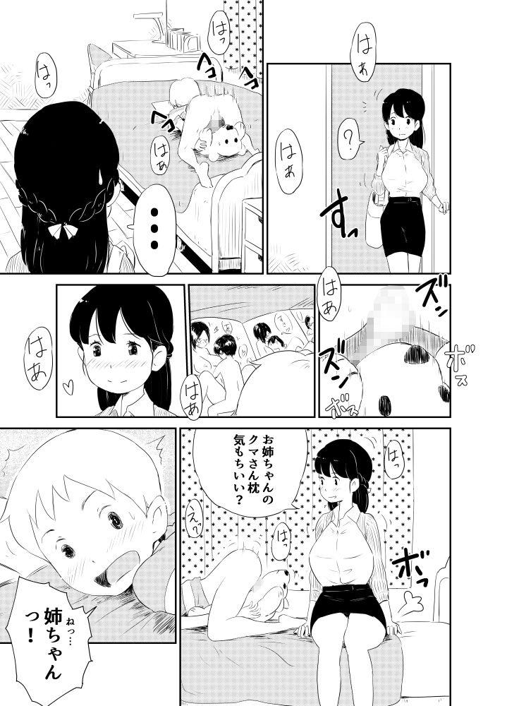 [同人]「ショタコンの姉ちゃんは好きですか?」(Lithiumの個人さーくる)