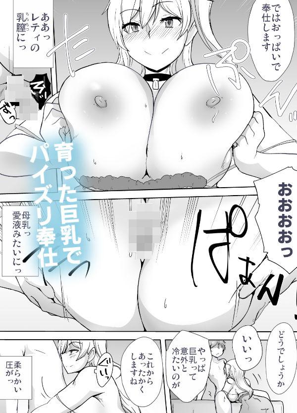 [同人]「奴隷といちゃいちゃ ~初恋の没落令嬢レティシア~」(こなぽか01)