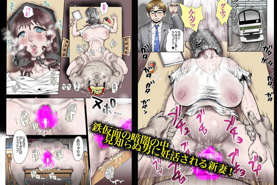 鉄仮面妻〜今日は一日レ○プ三昧〜