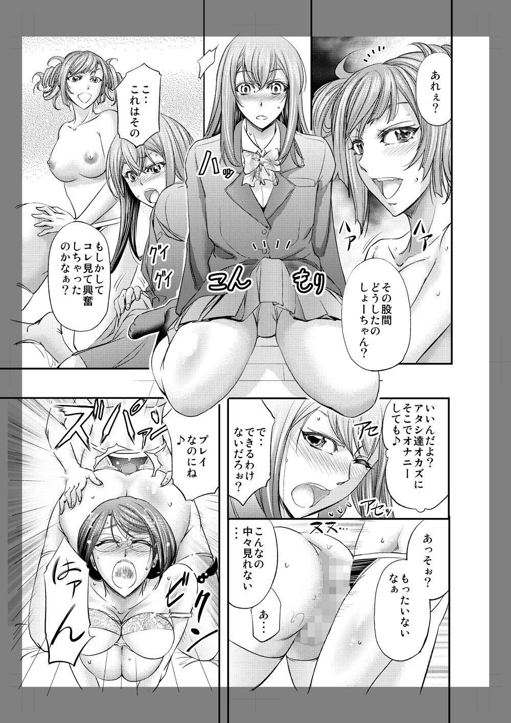 メス堕ち竿連結 〜姉ちゃん達に弄ばれた僕〜のサンプル画像3