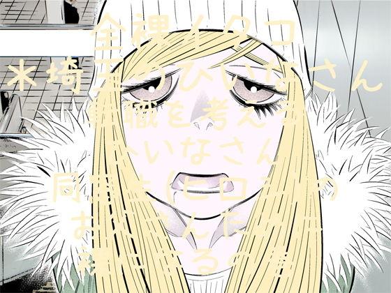 [今すぐ読める同人サンプル] 「全裸イタコ*埼玉のひいなさん」(OARFISH)エロ属性画像