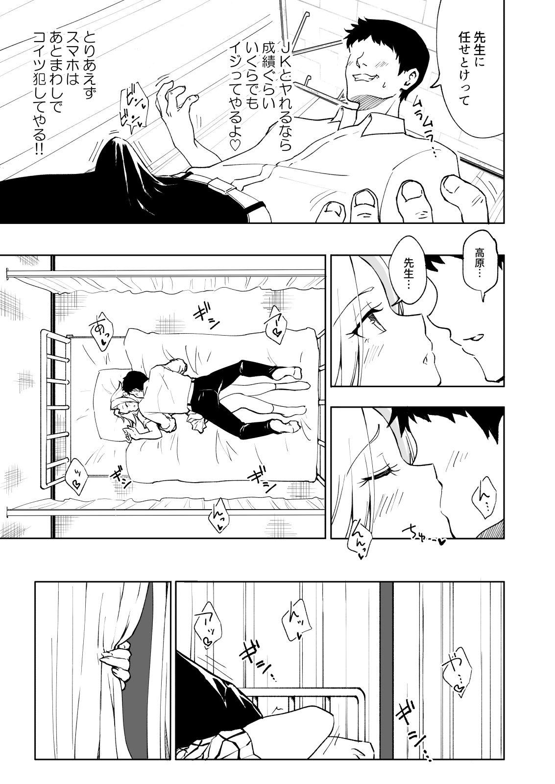 セックススマートフォン〜ハーレム学園編6〜