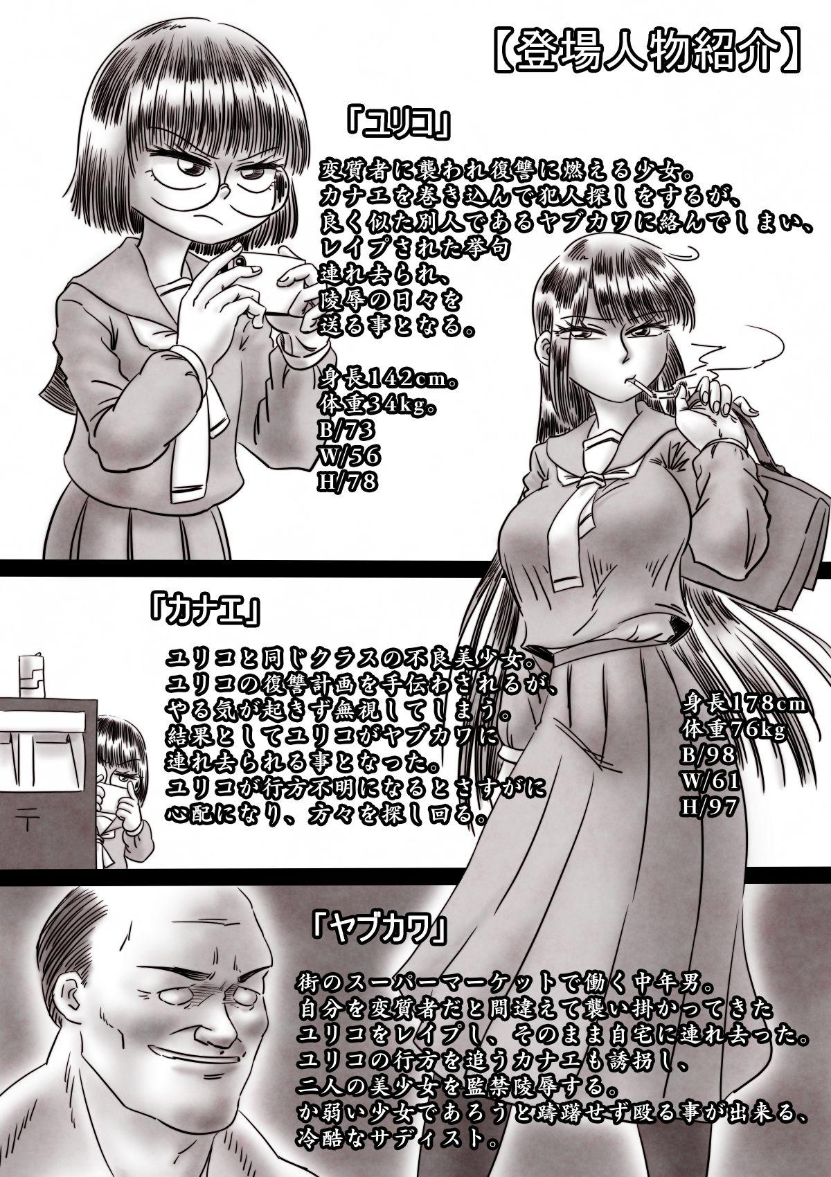 処女を喰う鬼・前編