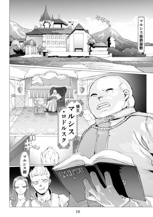 魔物の物語0.1~家畜の妖魔~
