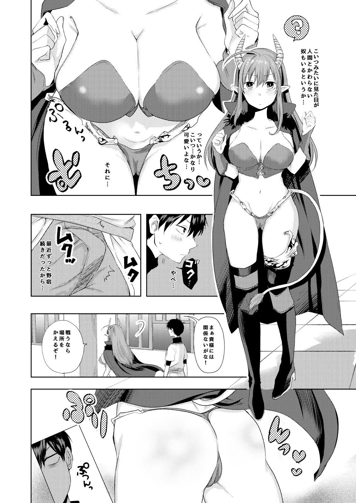 勇者のおしごと!〜魔王ちゃん種付けレイプ編〜