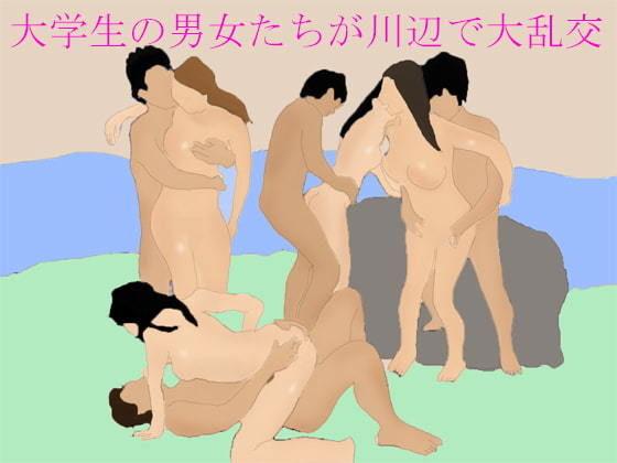 [今すぐ読める同人サンプル] 「大学生の男女たちが川辺で大乱交」(ピンクメトロ)エロ属性画像