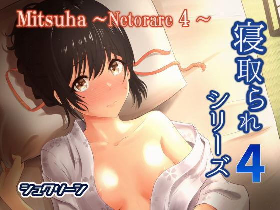Mitsuha〜Netorare 4〜