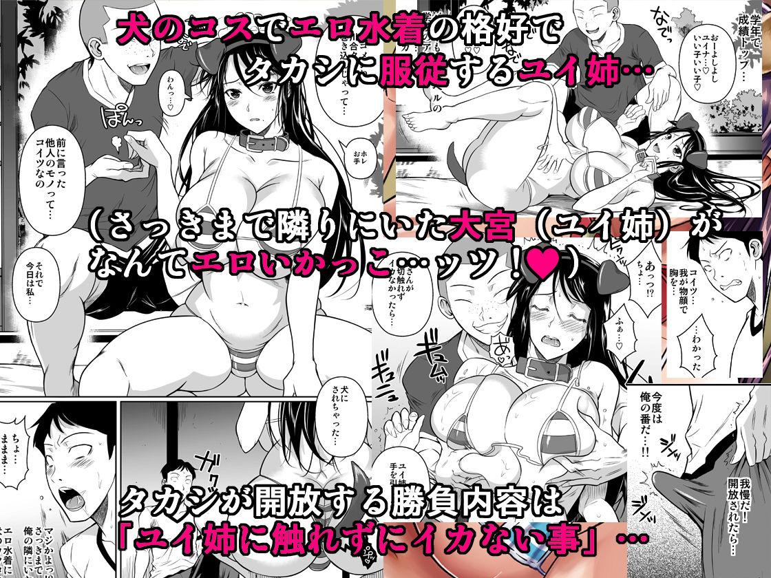 冬虫夏草6〜親友の姉妹を貪る夏〜