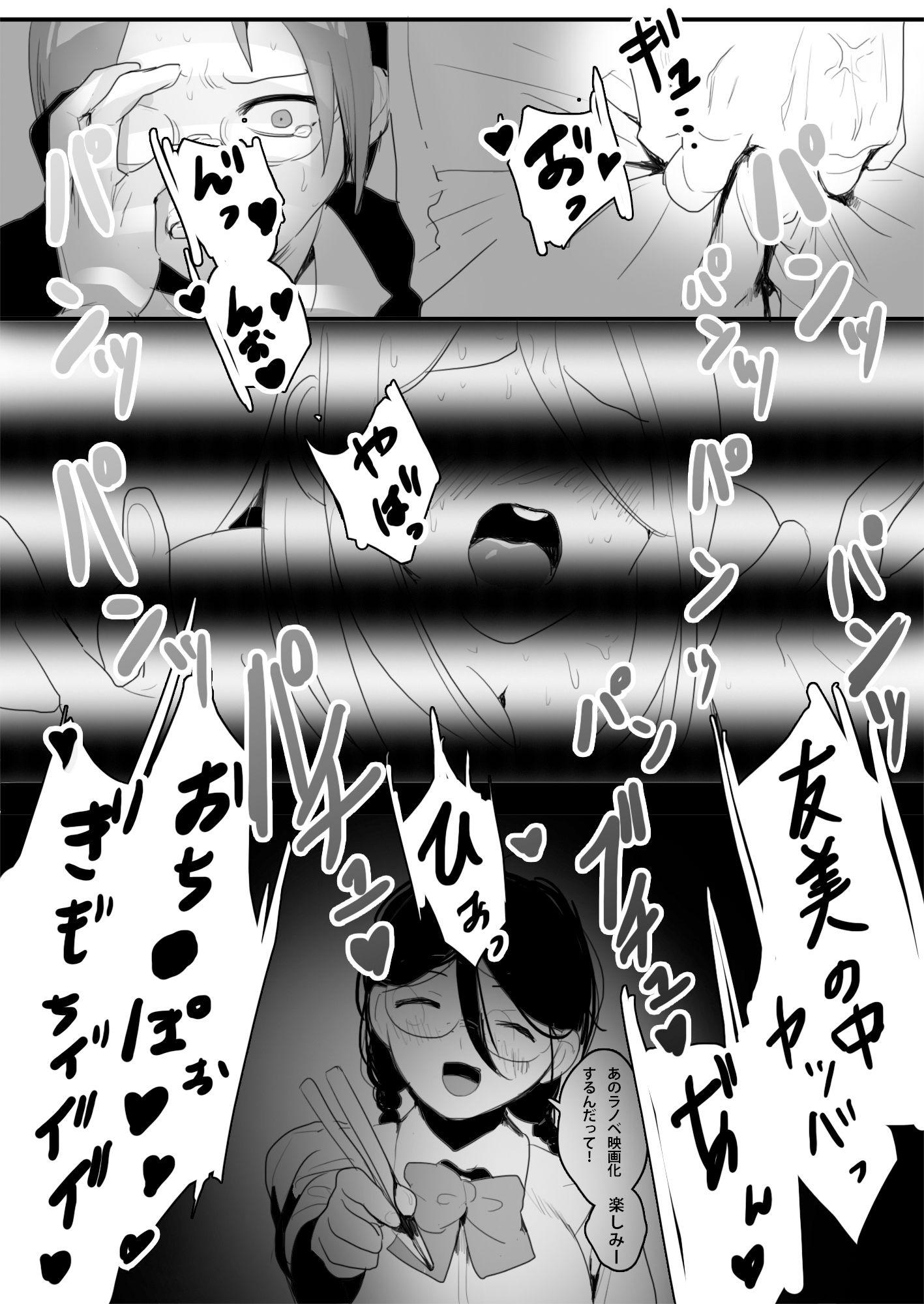 [同人]「地味ヲタ幼馴染NTR」(ブリッツクリーク)