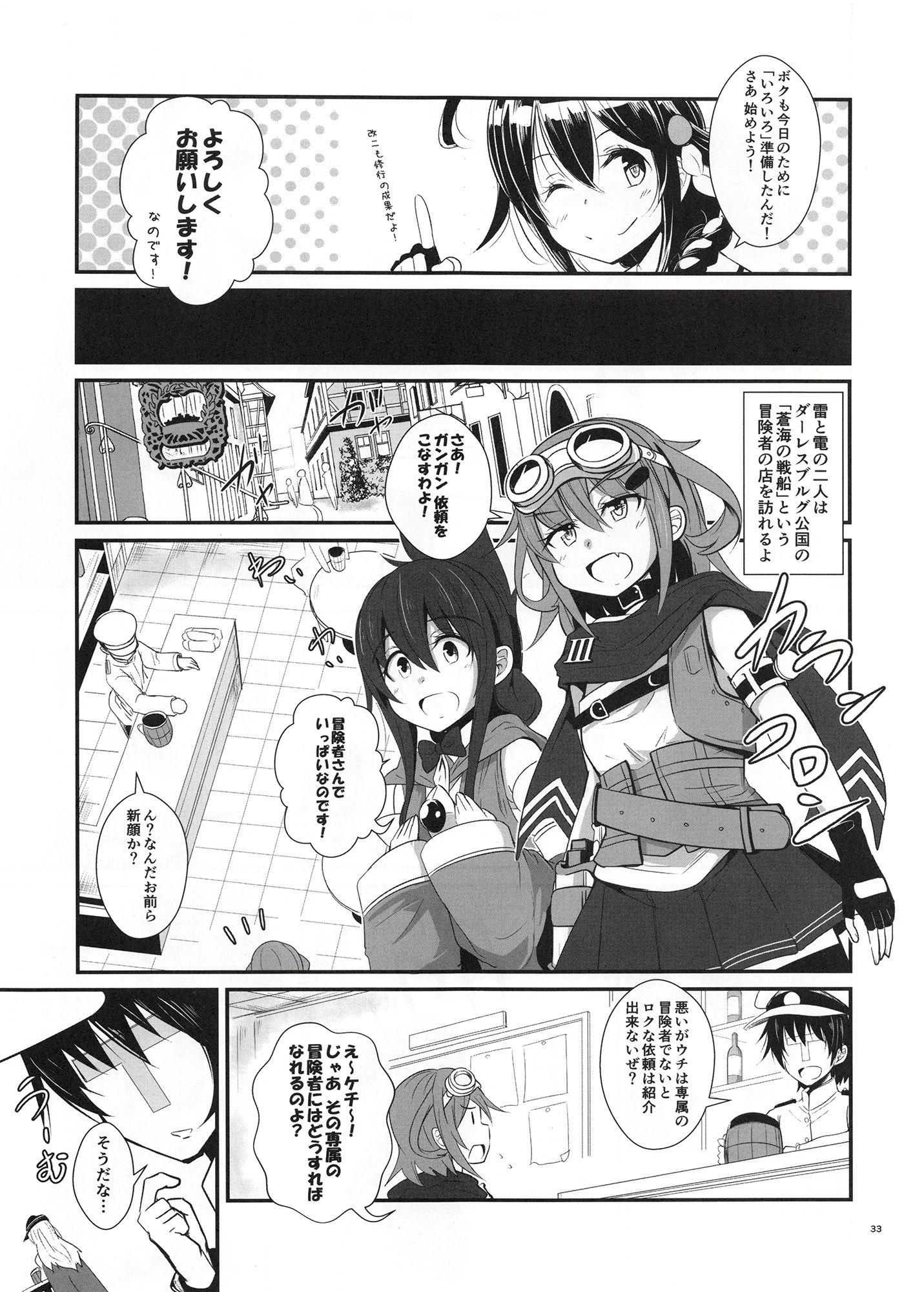 ゲームマスター響~総集編3~