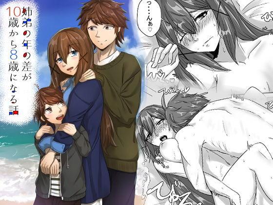 [今すぐ読める同人サンプル] 「姉弟の年の差が10歳から8歳になる話」(せびれ)エロ属性画像