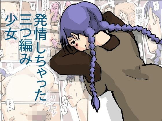 発情しちゃった 三つ編み少女