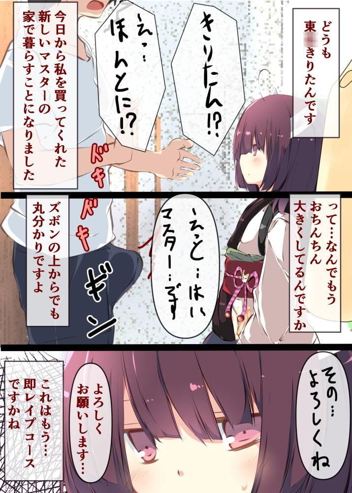 たぶちさんち総集編#5