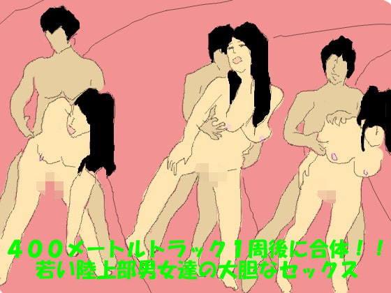 [今すぐ読める同人サンプル] 「400メートルトラック1周後に合体!!若い陸上部男女達の大胆なセックス」(ピンクメトロ)エロ属性画像