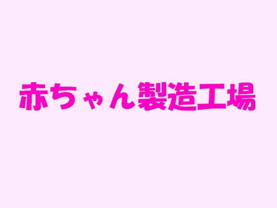 [今すぐ読める同人サンプル] 「赤ちゃん製造工場」(ピンクメトロ)エロ属性画像