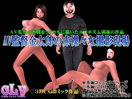 AV監督金太郎の赤裸々な撮影現場 d_168464のパッケージ画像