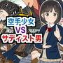 【リョナ特化】空手少女 VS サディスト男 d_168825のパッケージ画像