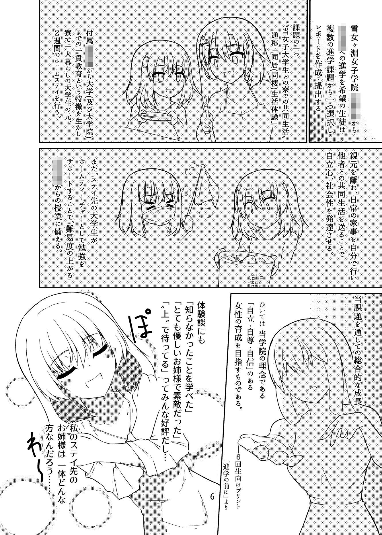 ドウセイ!ちゅーねん お手洗い→おふろ編