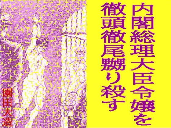 内閣総理大臣令嬢を徹頭徹尾嬲り殺す d_169119のパッケージ画像