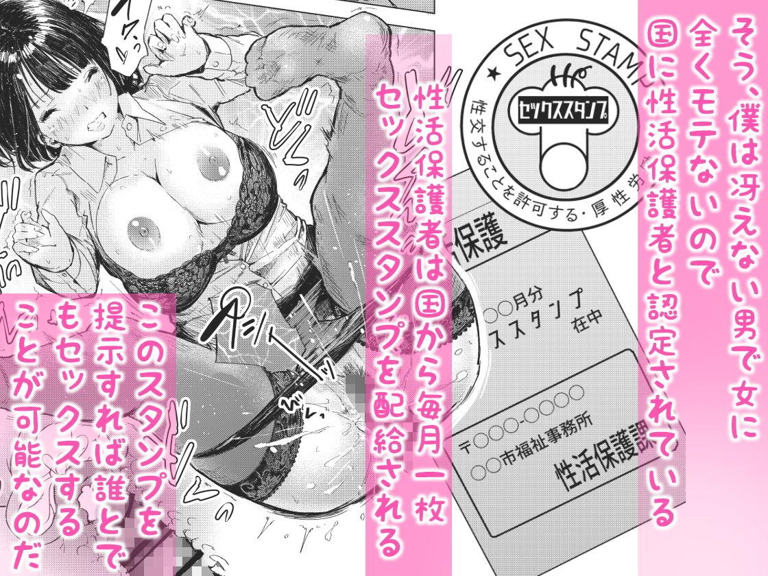 サンプル画像1:性活保護 セックススタンプで同僚人妻をNTR(海鮮太郎) [d_169128]